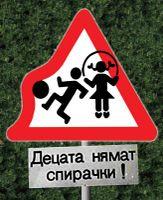 Bulgaria_sign